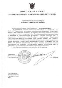Постановление ЗАКСа о размещении памятника адмиралу Ф.Ф. Ушакову