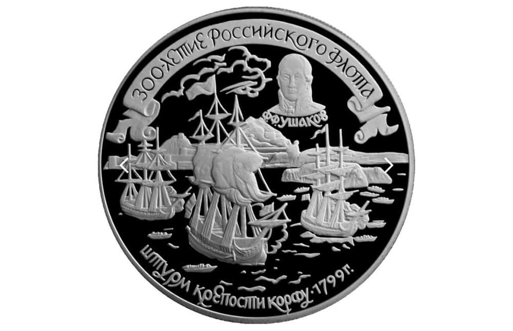 Осада Корфу (1798 – 1799)