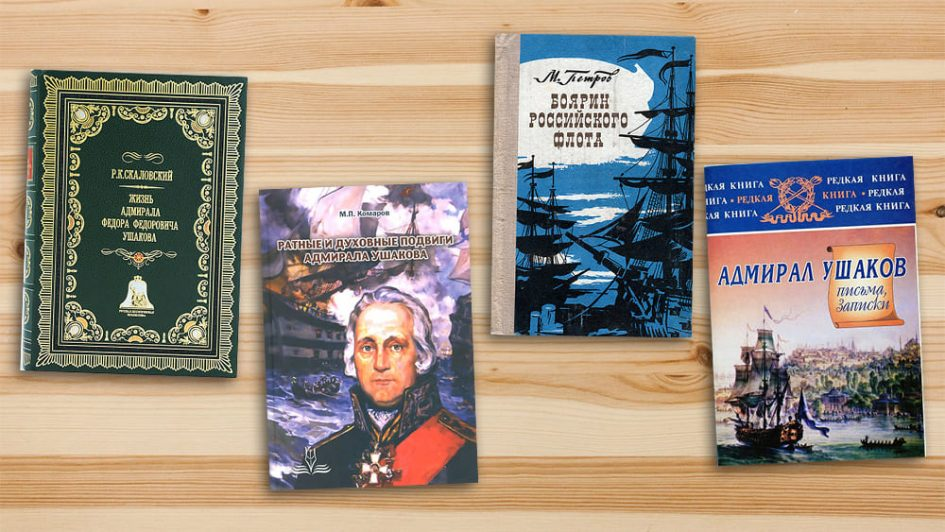 Книги про Ушакова